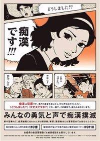 chikan_poster1_mini.jpg