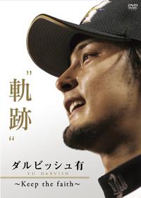 darubisshu_dvd.jpg