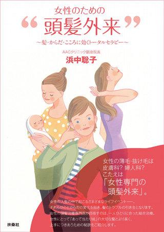 dr.hamanaka_book.jpg