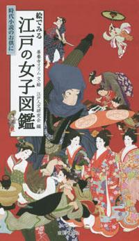 edojyosi-book02.jpg
