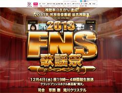 fns-2013.jpg