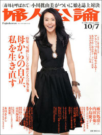 fujinkoron131007.jpg