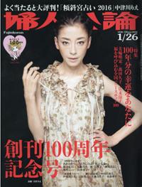 fujinkoron160126.jpg