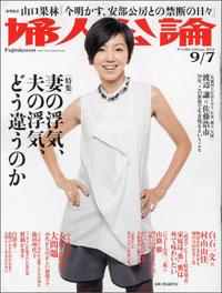 fujinkouron130907.jpg