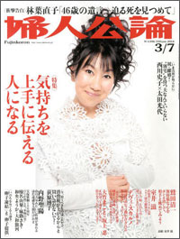 fujinkouron140307.jpg