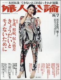fujinkouron140807.jpg