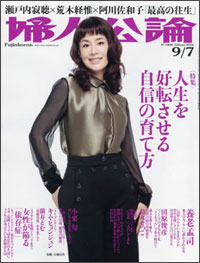 fujinkouron140907.jpg