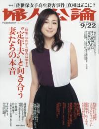 fujinkouron140922.jpg