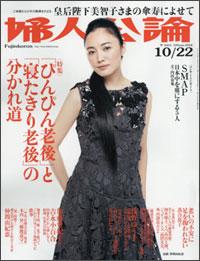 fujinkouron141022.jpg