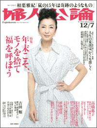 fujinkouron141207.jpg