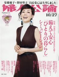 fujinkouron151027.jpg