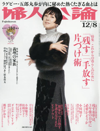 fujinkouron151208.jpg