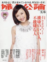 fujinkouron160308.jpg