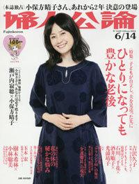 fujinkouron160614.jpg