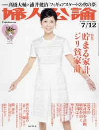 fujinkouron160712.jpg