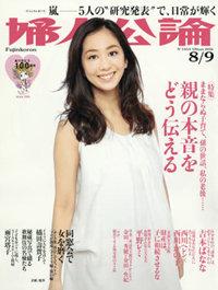 fujinkouron160809.jpg