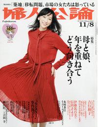 fujinkouron161108.jpg