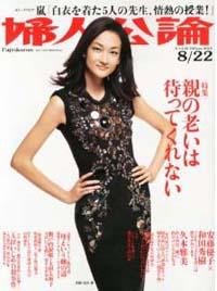 fujinkouron20120822.jpg