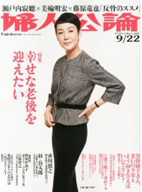 fujinkouron20120922.jpg