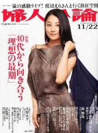fujinkouron20121122.jpg