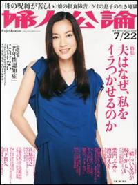 fujinkouron20130722.jpg