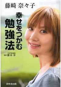 fujisakinanako.jpg