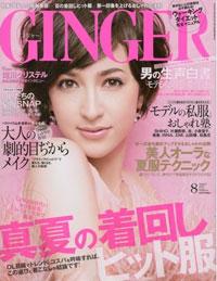 ginger1008.jpg