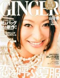 ginger1009-.jpg