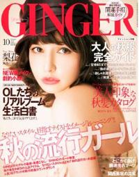 ginger201010.jpg