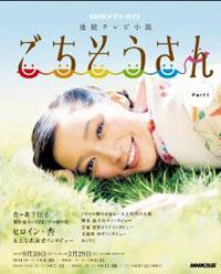 gochisousan_01.jpg