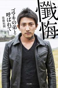 gotouyuki01.jpg