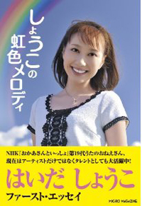haidasyoko.jpg