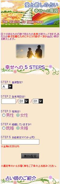 hide_ainori_uranai2.jpg