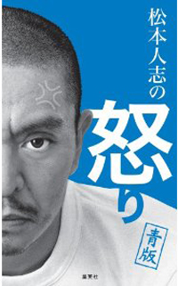 hitoshimatsumoto.jpg