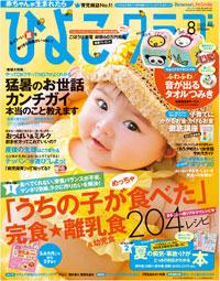 hiyokokurabu1208.jpg