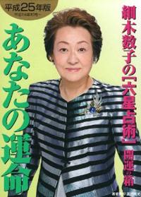 hosokikazuko_25.jpg