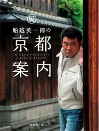 hunakoshieiichiro01.jpg