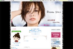 ichiisayaka_blog.jpg