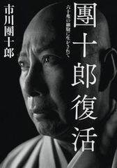 ichikawadanjyurou.jpg