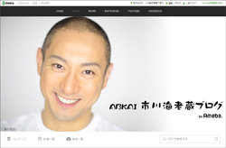 ichikawaebizou_danjyuro.jpg