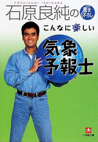ishiharayoshizumi.jpg