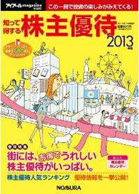 kabunushiyutai2013.jpg