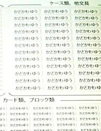 kadokawa60.jpg