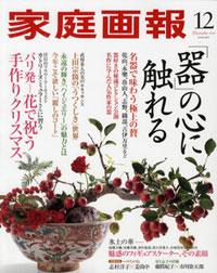 kateigahou1112.jpg