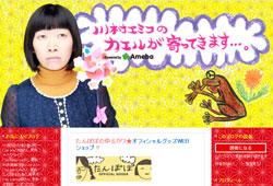 kawamuraemiko.jpg
