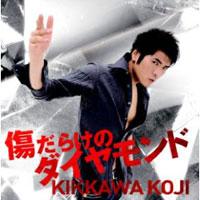 kikkawakouji.jpg