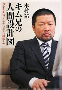 kimuni-.jpg