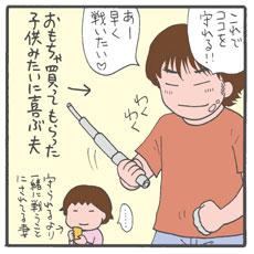 物騒な事件が続くので、娘を守るために武器を購入! すると、旅先で ...