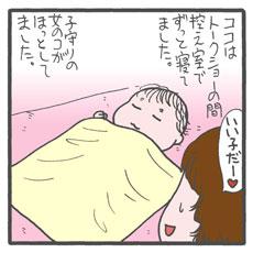 kosodateillust46.jpg