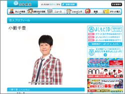 koyabu_prf.jpg